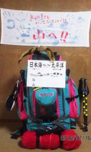 日本横断3000m峰25座一筆書き